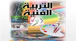 تحضير الوزارة مادة التربية الفنية صف اول ابتدائي فصل دراسي اول