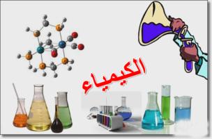 حل اسئلة مادة كمياء 3 مسار العلوم الطبيعيه نظام المقررات 1441