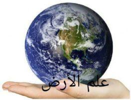 تحضير الوزارة مادة علم الارض مسار العلوم الطبيعيه نظام المقررات 1441