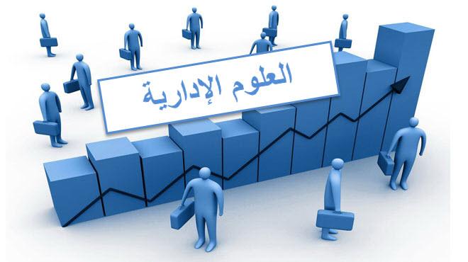 تحميل كتاب علوم ادارية 1 نظام المقررات