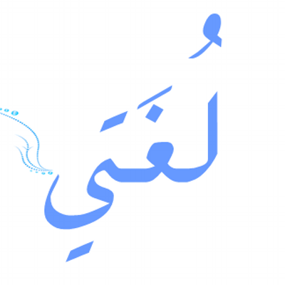 حل كتاب اللغة العربية ثاني متوسط