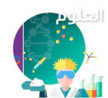 تحضير العلوم للصف الخامس الابتدائي الفصل الدراسى الاول 1441