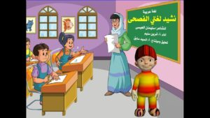 حل أسئلة مادة لغتى الصف الثالث الابتدائي الفصل الدراسى الاول