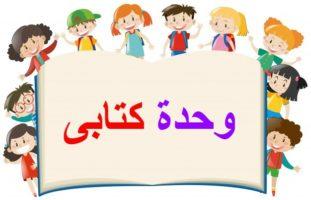 تخطيط اسبوعي وحدة كتابي رياض اطفال