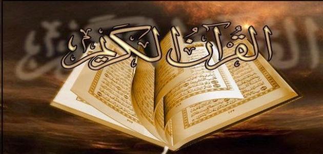 حل اسئلة درس تلاوة سورة البقرة مادة القرآن ادبي للصف الثالث ثانوى المستوي الخامس فصلى 1441