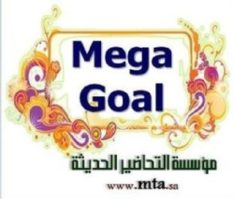 تحضير وحدة Unit 1 - Big Changes مادة Mega Goal 1 مقررات 1441