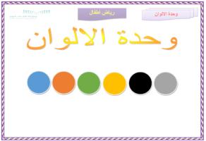 مهارات التفكير للاركان وحدة الألوان