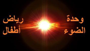 مهارات التفكير للاركان وحدة الضوء