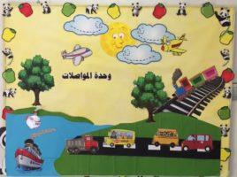 قوانين الوجبة وحدة المواصلات رياض اطفال