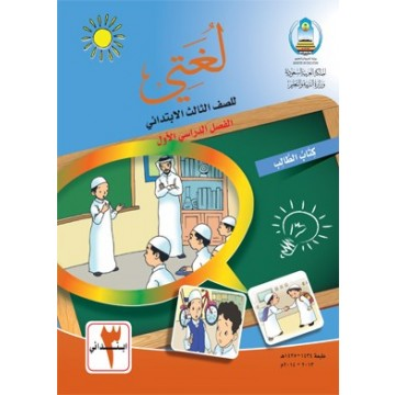 كتاب التربية الاسرية للصف الثالث الابتدائي الفصل الدراسي الاول