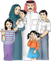 درس تفهم الأدوار داخل الأسرة