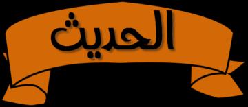 مهارات درس أقسام الحديث من حيث القبول والرد مادة الحديث ادبي للصف الثالث ثانوى المستوي الخامس فصلى 1441
