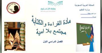 تحضير مادة القراءة والكتابة مجتمع بلا أمية الفصل الدراسي الأول 1441