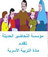 موقع عين لتحضير الدروس مادة التربية الأسرية أول متوسط