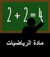 موقع عين لتحضير الدروس مادة رياضيات أول متوسط