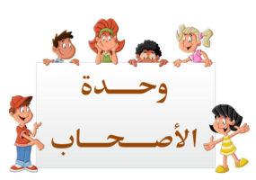 استمارة تحضير ركن التخطيط وحدة الاصحاب رياض اطفال