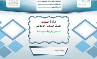 تحضير الوزارة درس تلاوة الأنبياء 25- 72مادة تحفيظ القرآن للصف السادس الابتدائي الفصل الدراسي الاول 1441