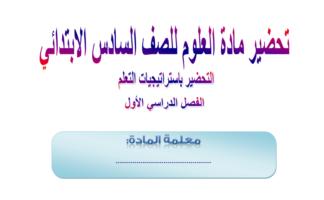 أوراق عمل درس الوراثة والصفات مادة علوم للصف السادس الابتدائي الفصل الدراسي الأول 1441
