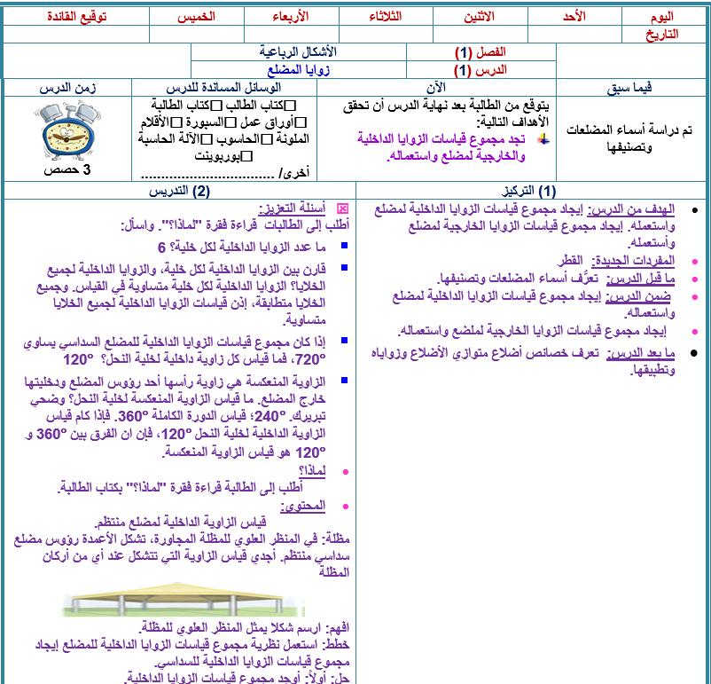 تحضير درس شبه المنحرف وشكل الطائرة الورقية مادة الرياضيات 2 مقررات لعام 1441 هـ