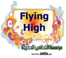 باور بوينت وحدة Towards the future مادة FLYING HIGH 1 نظام المقررات 1441هـ