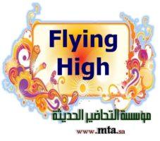 بوربوينت وحدة Towards the future مادة FLYING HIGH 1 نظام المقررات 1441هـ