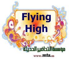 تحضير وحدة Life stories مادة FLYING HIGH 1 نظام المقررات 1441هـ