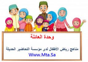 قوانين ركن التخطيط وحدة العائلة رياض اطفال