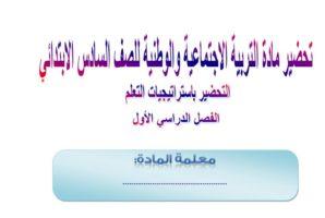 أوراق عمل درس الملك عبد العزيز بن عبد الرحمن مادة اجتماعيات للصف السادس الابتدائي الفصل الدراسي الأول 1441
