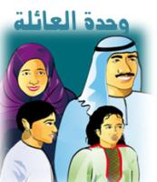 استمارة تحضير ركن التخطيط وحدة العائلة رياض اطفال