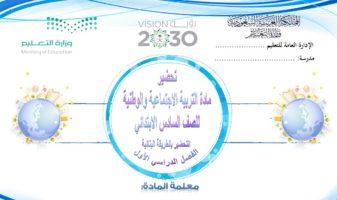 تحضير الوزارة درس الملك عبد العزيز بن عبد الرحمن مادة اجتماعيات للصف السادس الابتدائي الفصل الدراسي الأول 1441