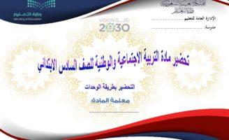 تحضير عين درس الملك عبد العزيز بن عبد الرحمن مادة اجتماعيات للصف السادس الابتدائي الفصل الدراسي الأول 1441