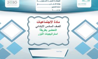 بوربوينت درس الملك عبد العزيز بن عبد الرحمن مادة اجتماعيات للصف السادس الابتدائي الفصل الدراسي الأول 1441
