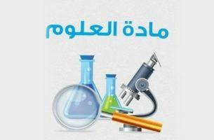 حل أسئلة درس الحرارة وتحولات المادة مادة العلوم ثاني متوسط فصل دراسي أول 1441 هـ