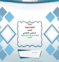حل اسئلة درس الملك عبد العزيز بن عبد الرحمن مادة اجتماعيات للصف السادس الابتدائي الفصل الدراسي الأول 1441