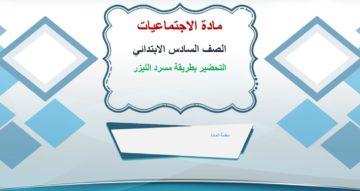 مهارات درس الملك عبد العزيز بن عبد الرحمن مادة اجتماعيات للصف السادس الابتدائي الفصل الدراسي الأول 1441