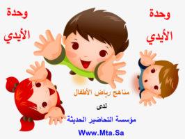 استمارة التحضير لركن الادراك وحدة الايدي رياض اطفال