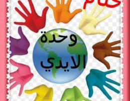 استمارة التحضير لركن الالعاب الادراكية وحدة الايدي رياض اطفال
