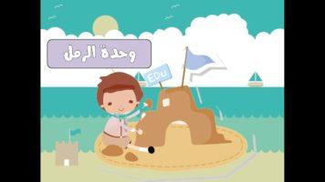 استمارة تحضير ركن القراءة والكتابة وحدة الرمل رياض اطفال