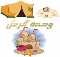 استمارة تحضير لركن الادراك وحدة الرمل رياض اطفال