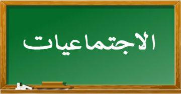 مهارات درس سيرة النبي صلى الله عليه وسلم مادة الاجتماعيات نظام المقررات 1441