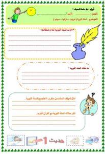أوراق عمل مادة الحديث 1 نظام المقررات الفصل الدراسي الاول 1441 هـ