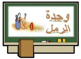تحضير المستوى الثالث وحدة الرمل رياض اطفال