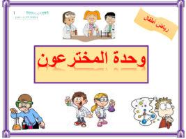 استمارة تحضير ركن المكتبة وحدة المخترعون رياض اطفال
