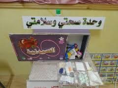 تحضير المستوى الثالث وحدة صحتي وسلامتي رياض اطفال