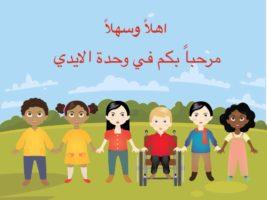 قوانين الركن المصاحب وحدة الايدي رياض اطفال