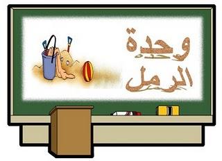 قوانين ركن التعبير الفني وحدة الرمل رياض اطفال