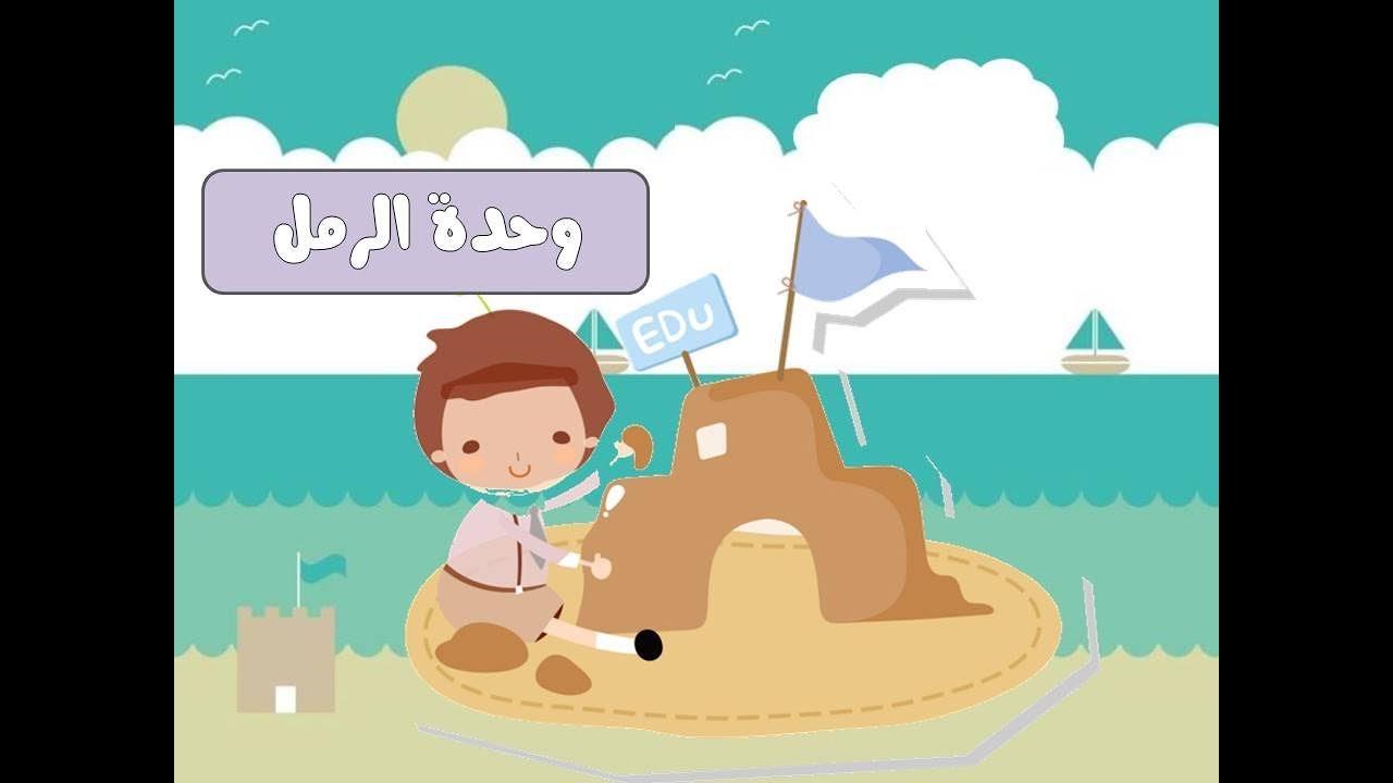 قوانين ركن اللعب الدرامي وحدة الرمل رياض اطفال