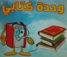 استمارة تحضير ركن المكتبة وحدة كتابي رياض اطفال