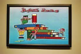 استمارة تحضير ركن المكعبات وحدة كتابي رياض اطفال