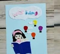 قوانين ركن المطالعة وحدة كتابي رياض اطفال